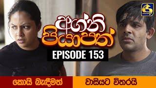 Agni Piyapath Episode 153 || අග්නි පියාපත්  ||  12th March 2021 Thumbnail