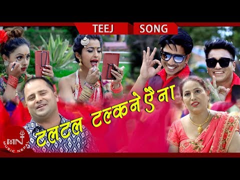 New Teej Song 2075 | Tala Tala Talkine - Chandra Sharma & Sharada Sapkota Ft. Ramji Khand & Anjali