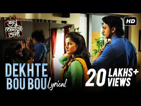 Dekhte Bou Bou   বাংলা Lyrical Video   শুধু তোমারি জন্য   Dev   Srabanti   Mimi   Soham   2015