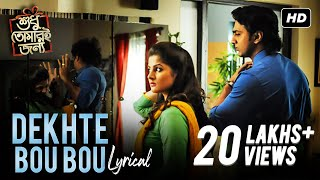 Dekhte Bou Bou | বাংলা Lyrical Video | শুধু তোমারি জন্য | Dev | Srabanti | Mimi | Soham | 2015