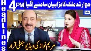 Arshad Malik rejects Maryam Nawaz's allegations in video   Headlines 4 PM   7 July 2019  Dunya News