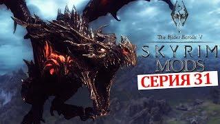 Драконобой #31 The Elder Scrolls V Skyrim Special Edition