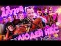 [BadComedian] - За гранью реальности (Russian X-MEN или 11 друзей Мединского)