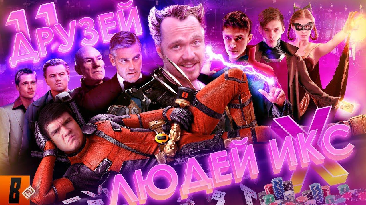 [BadComedian] — За гранью реальности (Russian X-MEN или 11 друзей Мединского)