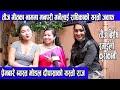 दीपाशाले खोलिन लभका कुरा, राधिका हमालसँग तीज दोहोरीसँगै  रमाईलो गफ || radhika hamal and dipasa bc