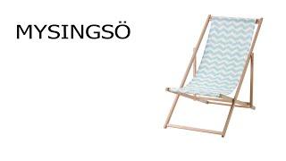 Обзор пляжный шезлонг, стул МЮСИНГСО ИКЕА солнце, пальмы, шезлонг от IKEA MYSINGSÖ