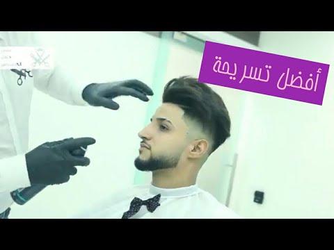 5c235a3f4 اروع واقوى تسريحة شعر للعام ٢٠١٧ - مع الكوافير حسن المهندس - YouTube