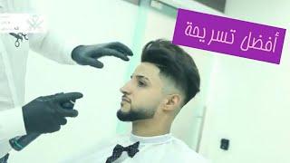 اروع واقوى تسريحة شعر للعام ٢٠١٧ - مع الكوافير حسن المهندس
