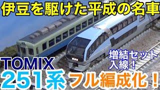 【フル編成化!】TOMIX 251系特急「スーパービュー踊り子」2次車・旧塗装 開封レビュー!!(増結セット編)