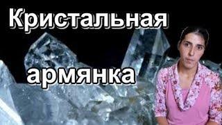 """Российские специалисты установили, что плачущая """"кристаллами"""" армянка просто мошенница"""
