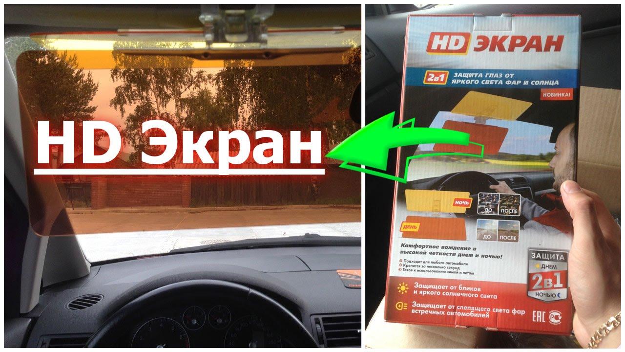 Солнцезащитный антибликовый козырёк для автомобиля (Антиблик для .