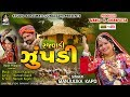 Rajvadi Zupdi   MANJULIKA KAPDI   રજવાડી ઝૂંપડી   Gujarati New Song 2018