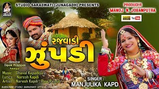 Rajvadi Zupdi | MANJULIKA KAPDI | રજવાડી ઝૂંપડી | Gujarati New Song 2018