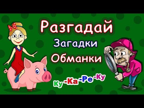 Загадки Обманки от бабушки Шошо / Загадки для детей !
