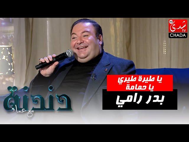 يا طيرة طيري يا حمامة بصوت بدر رامي في برنامج دندنة مع عماد