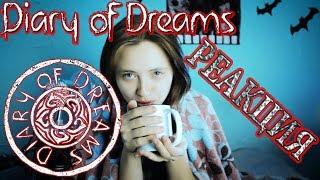 Реакция на клип Diary of Dreams - Hiding Rivers. Первая реакция на официальный клип. Новое. 1080 HD