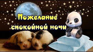 Пожелание спокойной ночи, сладких снов! Когда ночь в права вступает, месяц сладких снов желает!