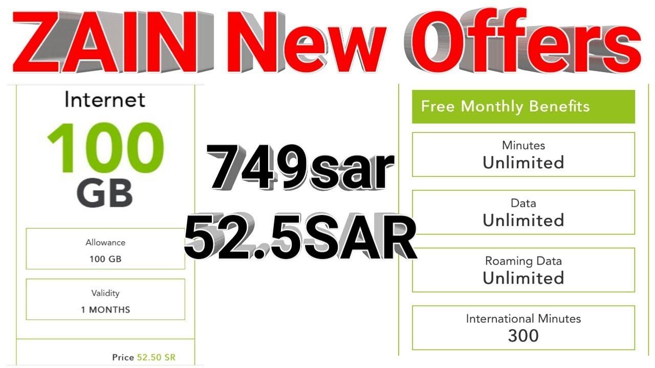 Real Vs Fake Zain 100 Gb 52 5 Riyal Unlimited Internet Zain 3 Sim Offers Youtube