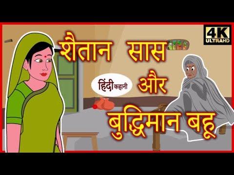 शैतान सास और बुद्धिमान बहू   Hindi Kahaniya   New Story    Baccho Ki Kahani   Hindi Bedtime Stories