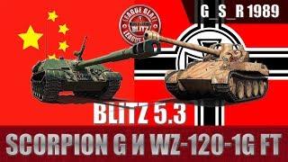 WoT Blitz - Scorpion G и WZ -120 -1G FT. Этих танков еще нет в игре - World of Tanks Blitz (WoTB)