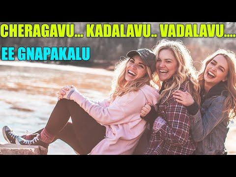 best-friendship-song-ever-|-cheragavu-kadhalavu-vadalavu-music-video-|-latest-telugu-songs-2020