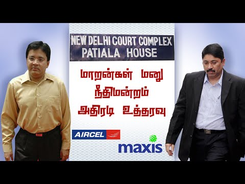 Maran Brothers - Aircel Maxis Issue : Trial is postponed to Oct 17 | Polimer News