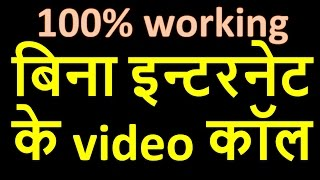 Make video call without internet | 100% Working