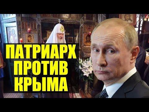Разлад РПЦ с Кремлем из за Крыма