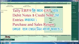 debit note and credit note in tally erp 9 | with GST in bengali ( বাংলা )