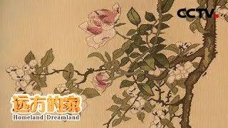 《远方的家》 20200120 长江行(92) 多彩南通 幸福如皋| CCTV中文国际