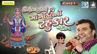 Kirtidan Gadhvi  Dj Nonstop  Maa Khodal No Tahukar 1  Gujarati Garba Songs 2016