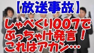 【放送事故】しゃべくり007で庄司智春がぶっちゃけ発言!これは放送事故...