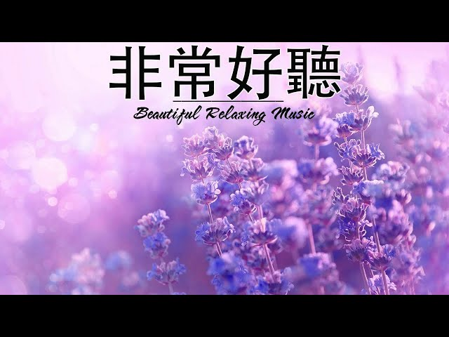早上最適合聽的輕音樂 - 超好听的钢琴曲 - 放鬆解壓 - 純鋼琴輕音樂 - 鋼琴曲 輕音樂 - 絕美的靜心放鬆音樂 - 放鬆音樂 Relaxing Chinese Piano Music