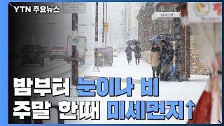 [날씨] 밤사이 비·눈, 강원 대설...주말 한때 미세먼지 / YTN