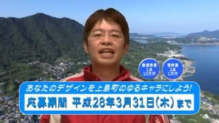上島町商工会青年部では、上島町合併10周年を記念して、観光振興、まち...