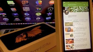 استعراض مميزات ايفون 6 اس بلس/Unboxing iPhone 6S plus