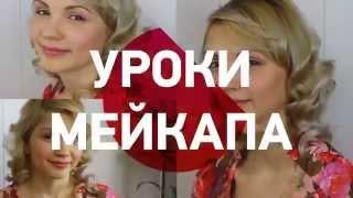 Новости от Спутник-ТВ, уроки мейкапа от Анны Лифановой - дневной макияж в цвете марсала.