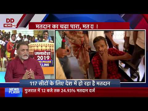 Janadesh 2019: Special panel discussion, detailed analysis on 3rd phase of LS Election 2019