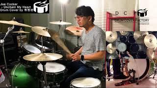 Joe Cocker - Unchain My Heart - Drum Cover by 유한선 [DCF]