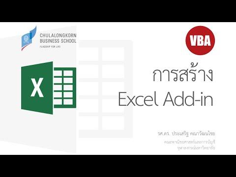 สอน Excel: การสร้าง Excel Add-in (Create Excel Add-in) เบื้องต้น