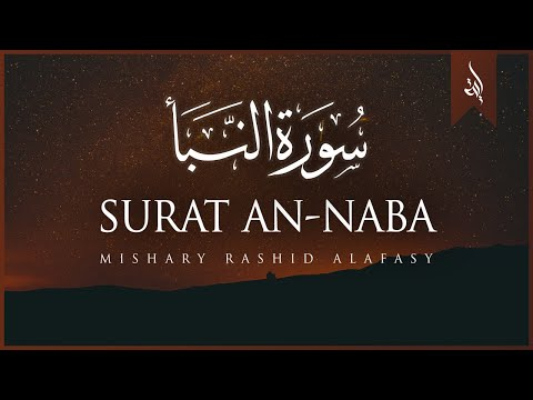 Surat An-Naba' (The Tidings) | Mishary Rashid Alafasy | مشاري بن راشد العفاسي | سورة النبإ