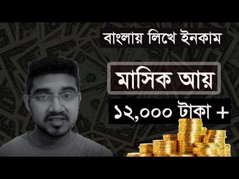 Earn Money From Bangla Article | Earn Money Online |  2018