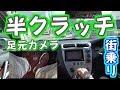 マニュアル車は楽しい! 半クラや街乗りでのペダル操作 CIVIC TYPE-R EP3 【Drivlog】 #17