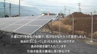 野立て太陽光発電 山梨県 産業用Qセルズ
