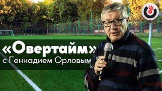 Овертайм / Геннадий Орлов // 11-07-19