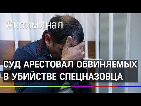 Суд арестовал всех участников драки, в ходе которой был убит спецназовец Никита Белянкин