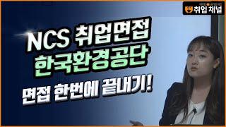 [취업채널] NCS취업면접 강의 - 한국환경공단 한번에…