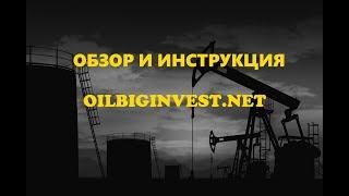 """Обзор и инструкция """"OilBigInvest"""""""