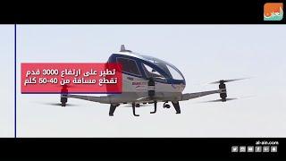 دبي تبهر العالم بأول تاكسي طائر بدون طيار