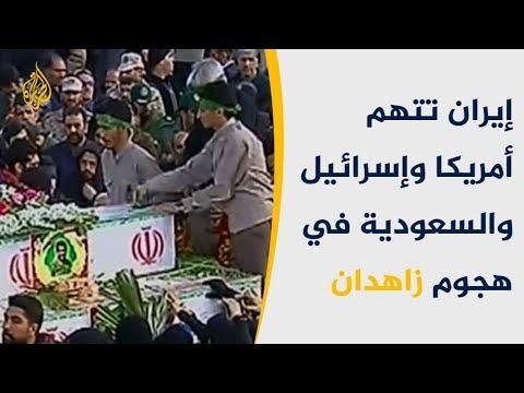 إيران تتهم السعودية وإسرائيل وأميركا بتدبير هجوم زاهدان  - نشر قبل 18 دقيقة